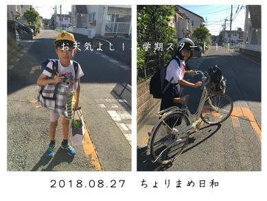 いくじ180827