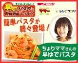 料理ブロガー・ちょりママさんの早ゆでパスタレシピ レシピブログ