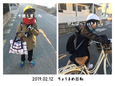 いくじ190212