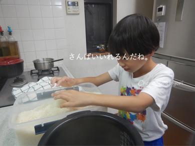 お米とぎもん170928-3