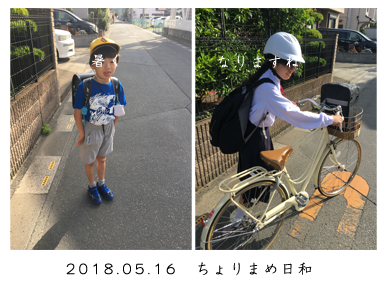 いくじ180516