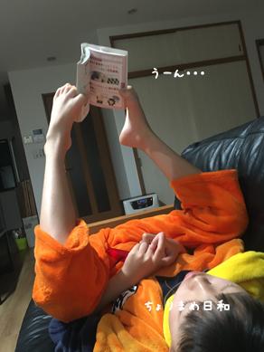 いくじ200325