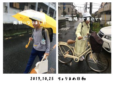 いくじ191025