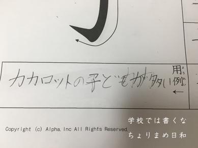 いくじ180515-6