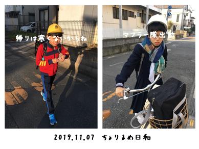 いくじ191107