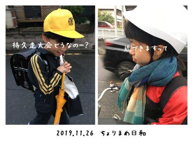いくじ191126-3