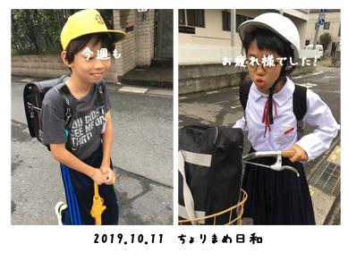 いくじ191011