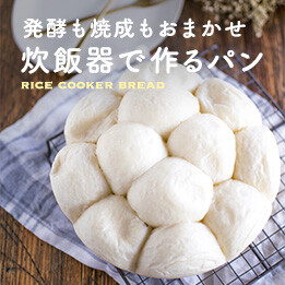 4031_banner_rice_cooker_bread