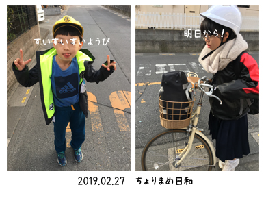 いくじ190227