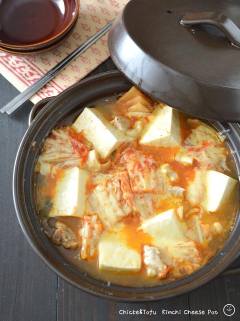 鶏肉と豆腐のキムチーズ鍋_かどや1912-2