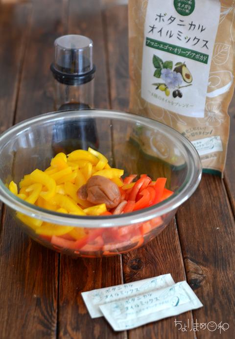 パプリカの梅肉マリネ_BOM1805