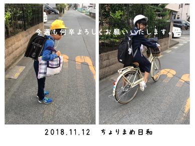 いくじ181112