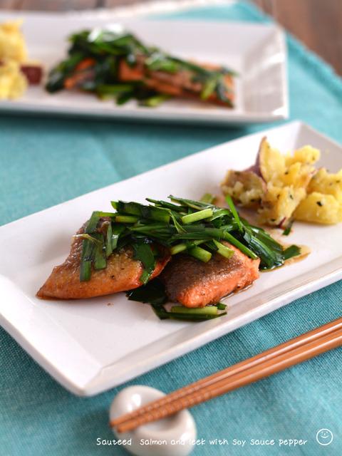鮭とニラの黒こしょう醤油焼き190723