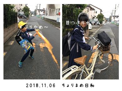 いくじ181106