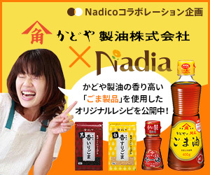 かどや製油×レシピサイト「Nadia/ナディア/」