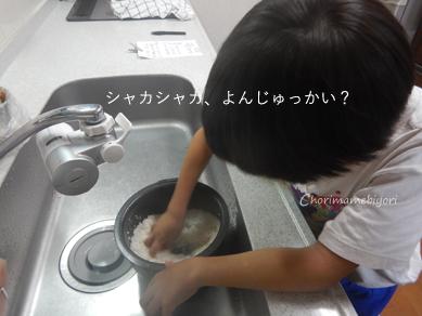 お米とぎもん170928-6