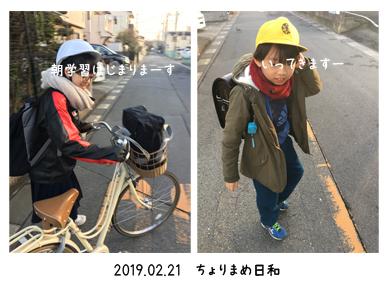いくじ190221