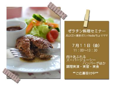 JELLICE×東京ガス×Nadia/ちょりママ|ゼラチンを使った料理セミナー開催 応募ページ