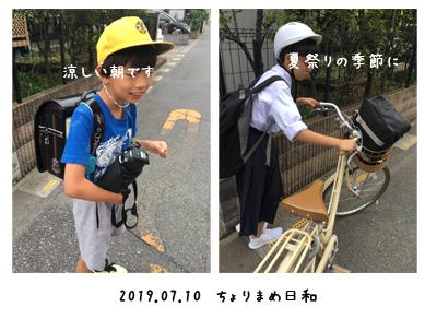 いくじ190710