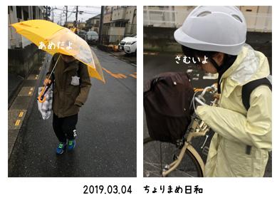 いくじ190304