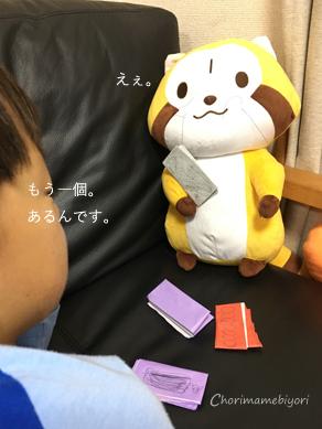 いくじ161006-3