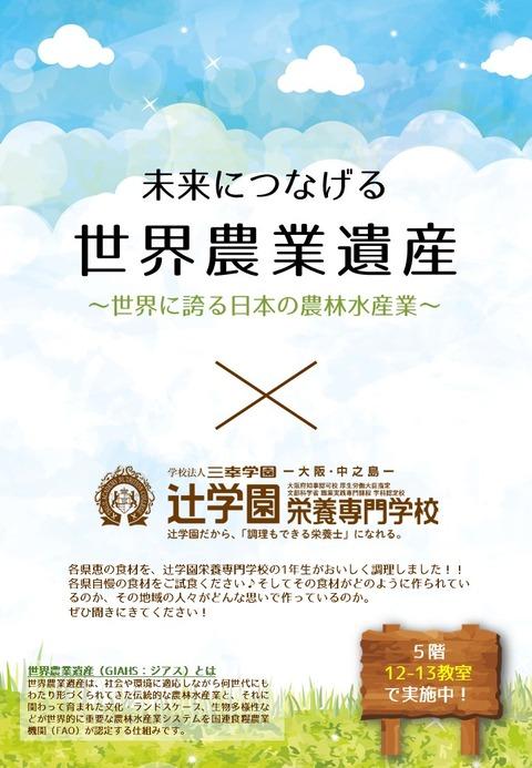 【表紙】農業遺産パンフレット
