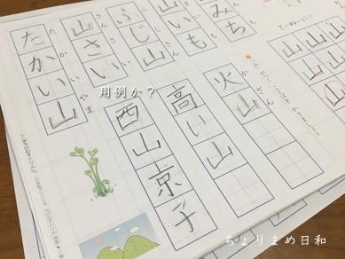 いくじ180620-11