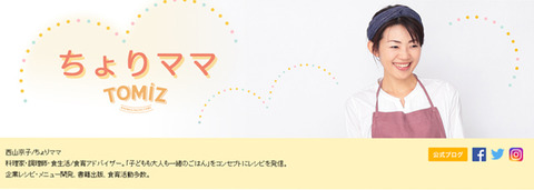 TOMIZ_ちょりマママイページ2