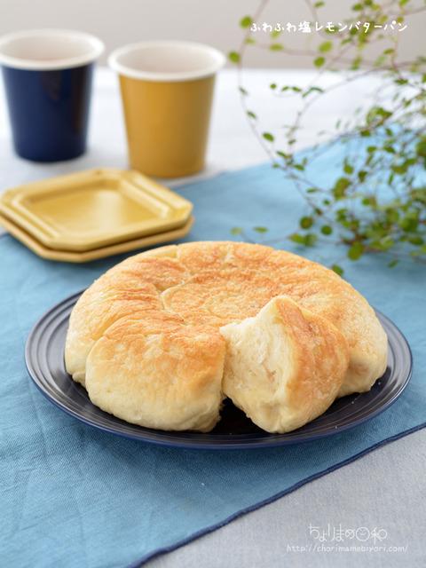 ふわふわ塩レモンバターパン_cotta炊飯器2