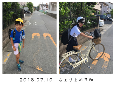 いくじ180710