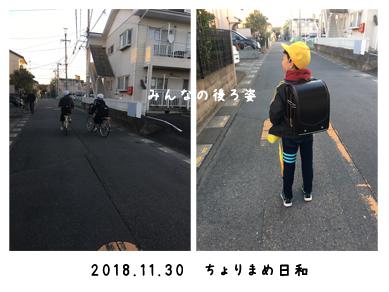 いくじ181130