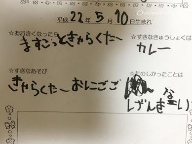 いくじ161206-3