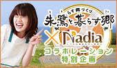朱鷺と暮らす郷×Nadia|佐渡の誇る美味しいお米を知ってますか?