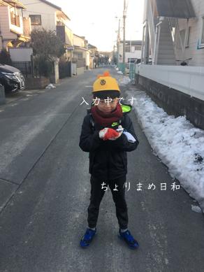 いくじ180131