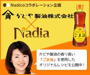 かどや製油×Nadicoレシピサイト「Nadia/ナディア/」いつもの食卓を少し特別に