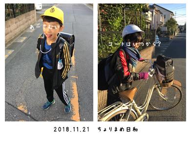 いくじ181121