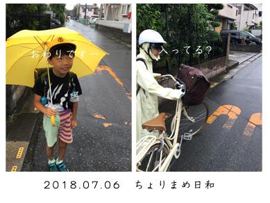 いくじ180706