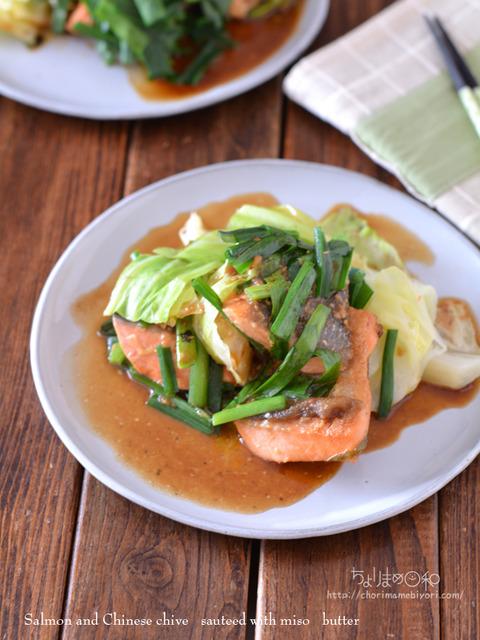 鮭とニラのフライパンちゃんちゃん焼き201112-2