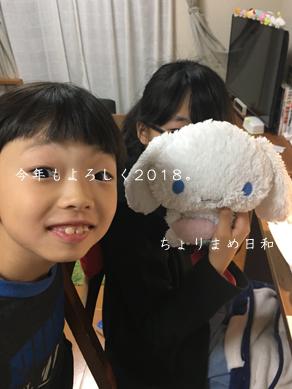 いくじ180103
