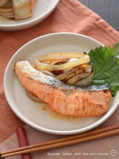 鮭の塩バターみりんソテー190915-2