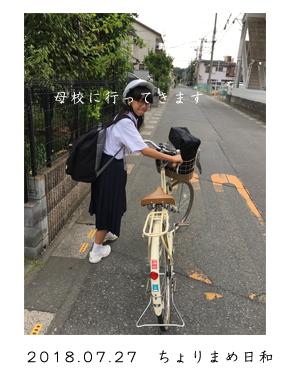 いくじ180727