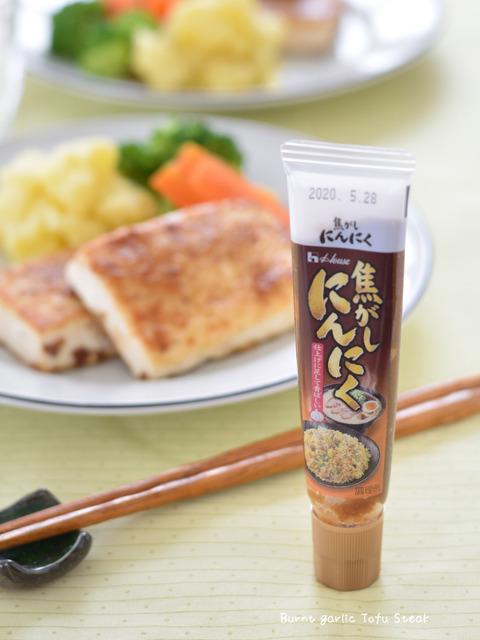 やみつき☆焦がしにんにく豆腐ステーキ190809_スパイス1909-4