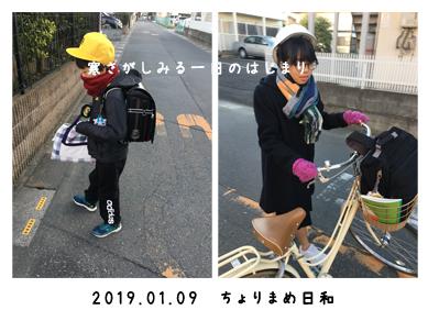 いくじ190109