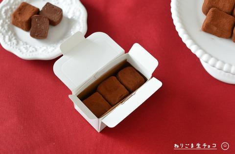 ねりごま生チョコ5_かどや202002