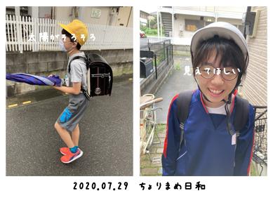 いくじ200729