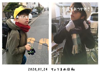 いくじ200124