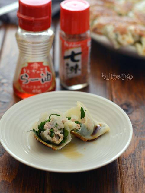 豚ニラ大葉餃子4
