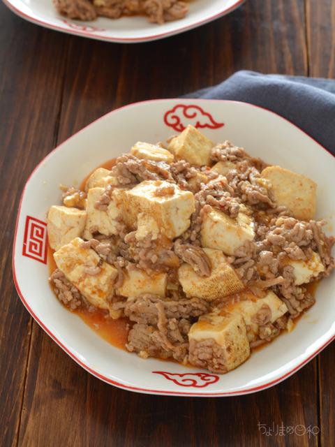 晩ごはん190110_しみしみ麻婆豆腐2