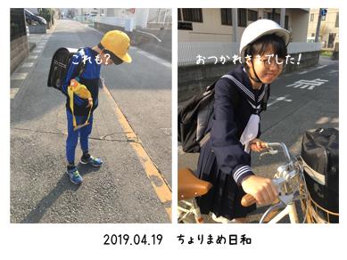 いくじ190419