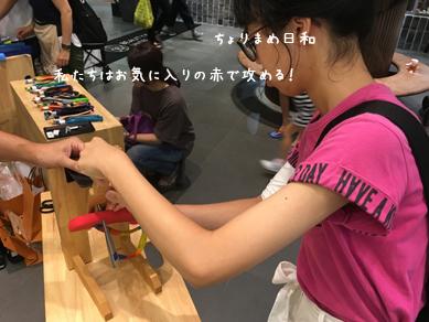 いくじ190816-5